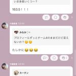 【速報】千葉恵里の正確な身長がヤバい・・・