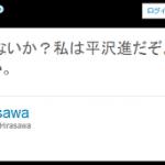 ワイ「平沢進?ファンがキツいしオタク向けの音楽なんやろなぁ…」