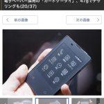 【画像】京セラ、カード型のガラケーを発売wwwwwwww