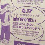 【超絶悲報】女さんの最も嫌いな男は背の低い男であるということが女性向けファッション誌で判明!