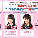 ニッポン放送「今夜のAKB48のANNに出演予定だった高橋朱里さんですがスケジュールの都合でお休みすることになりました」
