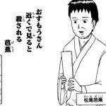 松尾芭蕉「松島や…(アカン、いい句が出てこないンゴ…)」
