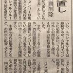 新潟市もNGT48の起用を見合わせ「市民から応援してもらっているとは言えないと判断」「アヤカニたーん」も削除