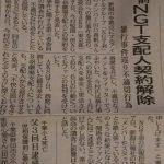 今日の新潟日報「前NGT支配人契約解除」