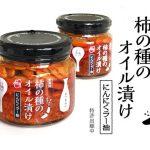 【画像】柿の種を使ったご飯のお供、爆売れしてしまうwwwwwww