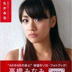 次期、AKB48支配人は…高橋みなみ、でお願いします。