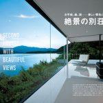 【画像】これが日本の別荘らしいwwwwwwwwwwwwww