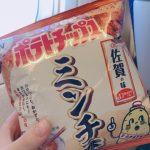 川原美咲「ポテトチップスのミンチ天味めちゃ美味しいからみんなも食べて」