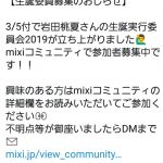 NMB48岩田桃夏さん、生誕実行委員会立ち上げから8時間後に卒業発表wwwwwwwwww