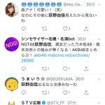 【悲報】荻野由佳ちゃん「行列のできる法律相談所」出演で案の定Twitter大炎上!