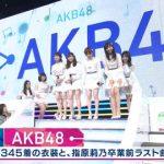 【Mステキャプチャまとめ】AKB48が指原卒業曲を345着の衣裳の前で披露!!