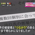 【NGT騒動】読売テレビ朝のニュース「つながりを要求した人物とは?」が切り込みすぎててヤバい・・・