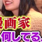 【画像】漫画家・浦沢直樹の娘がTV初出演!「めっちゃ美人やん」と話題に