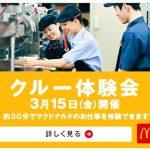 【悲報】マクドナルド店員さん、仕事中に勃ってしまう