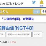 【朗報】荻野由佳、ついっぷるトレンド1位獲得で大勝利!