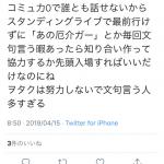 【NGT暴行事件】稲岡龍之介さん、自らの蛮行を正当化する
