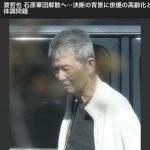 【悲報】渡徹也、一気に老ける