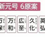 【新元号】「万和(ばんな)」の考案者、石川忠久氏が異例の証言「平和への願いを込めた」wwwwwwww