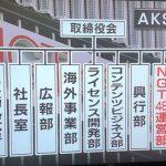 NHK新潟さん、AKSの組織図をわかりやすく報道してしまう