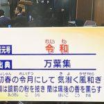 【速報】新元号「令和」、2016年に予測されていた