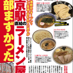 【画像】有名雑誌「東京駅のラーメン屋31店全部まずかった」←コレwwwwwwww