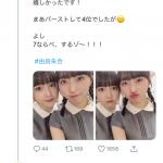 【悲報】STU運営がまた誤爆ツイート