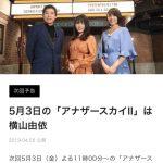 【朗報】AKB48・横山由依 日テレ アナザースカイII  出演  キタ ━━━━(゚∀゚)━━━━!!