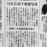 【悲報】SKEの事務所が愛知県にメンバーの下着姿の写真提供→愛知県がその写真を報道機関に配布→怒られて謝罪
