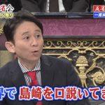 ぱるる、ウーマン村本と2人で寿司屋に行き口説かれる「怖くなって秋元さんに相談」