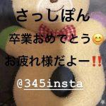 前田敦子さん、指原の卒業にコメント