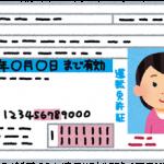 【画像】道重の運転免許証の写真wwwww