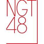 【緊急速報】NGT解散wwwwwwwwwwwwwww