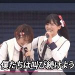 【NGT暴行事件】山田野絵が泣いている理由・・・