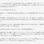 【速報】NGT早川支配人部屋のレポきたあああああああああああああ