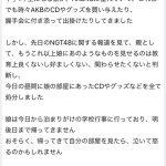 【悲報】NGT関連の報道を受けて、娘のAKBのCDを勝手に捨てた親がフルボッコにされる