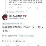 【悲報】新潟県警が再調査を求める山口擁護民に激怒!