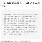 【速報】向井地美音総監督からのお言葉キタ━━━━(゚∀゚)━━━━!!