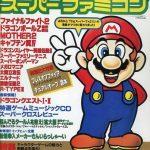 【老報】25年前のゲーム雑誌、神ゲーしか載ってない (※画像あり)