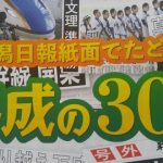 【NGT暴行事件】新潟日報さん、平成30年史でNGTを消す・・・