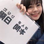【朗報】NGT本間日陽、MBSラジオ「オレたちごちゃ・まぜっ!」ヤンヤンガールズ11期メンバーになる