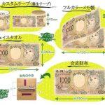 【画像】25万『いいね』獲得の新紙幣デザイン案、まさかの商品化wwwwwwwww