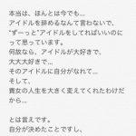 【悲報】HKT尾崎支配人「Fuckin' Rino Sashihara」