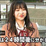 【悲報】SKE48太田彩夏さんの目がやばいことに・・・・・・