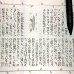 【NGT暴行事件】新潟日報に中学生が投稿したNGTについてのコラムが100点・・・