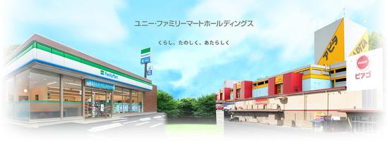 【悲報】ユニー・ファミリーマートの新しいシンボルマークが国際的にヤバい件wwwwwwww