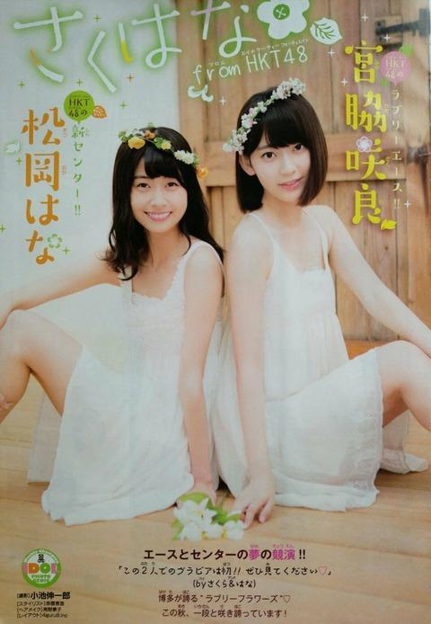 宮脇咲良と松岡はなが並んだ結果wwwwwww