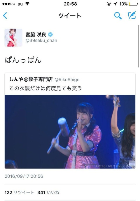 【悲報】渋谷凪咲が宮脇咲良を挑発する・・・