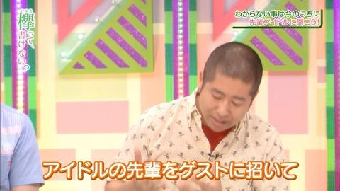 土田澤部「うちの事務所のアイドルの先輩に来ていただきました」欅坂「前田敦子さん?大島優子さん?(ウキウキ」