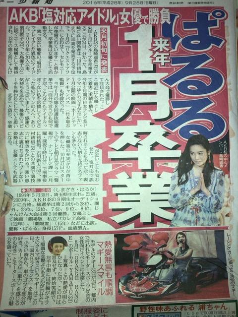 島崎遥香が来年1月卒業。来月初旬に発表
