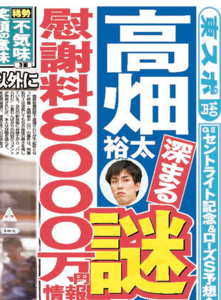 【驚愕】高畑裕太事件の慰謝料wwwwwwww